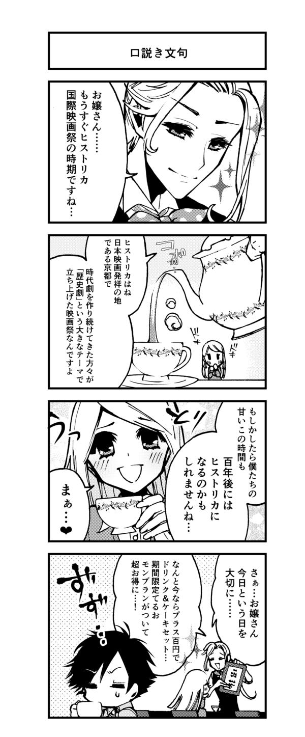 『京都クロスメディアPARTY!3』【第09話】