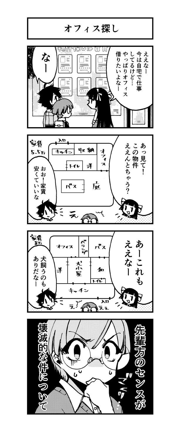 『京都クロスメディアPARTY!3』【第10話】