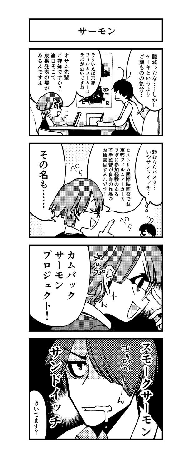 『京都クロスメディアPARTY!3』【第11話】