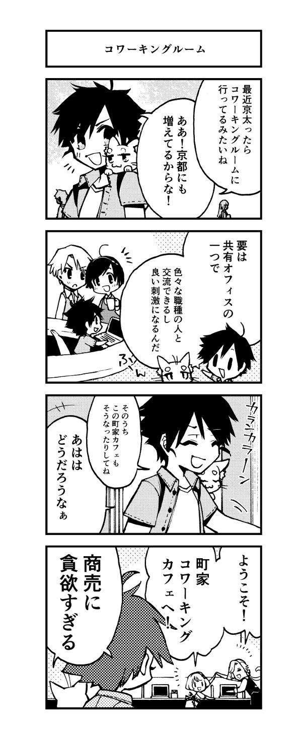 『京都クロスメディアPARTY!3』【第12話】