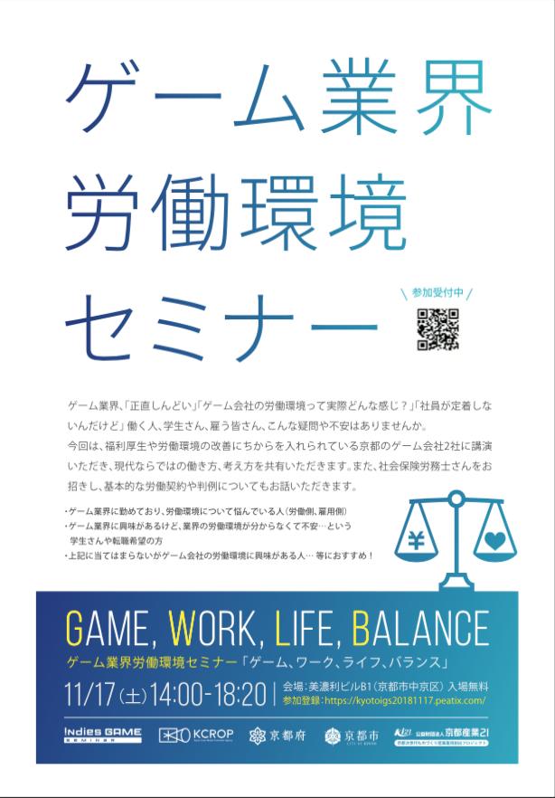 ゲーム業界労働環境セミナー