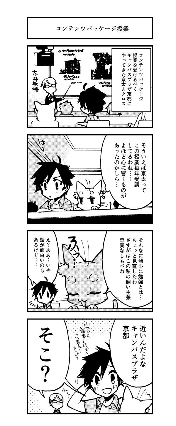『京都クロスメディアPARTY!3』【第13話】