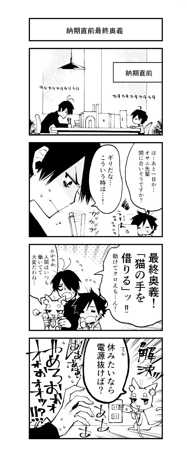 『京都クロスメディアPARTY!3』【第15話】