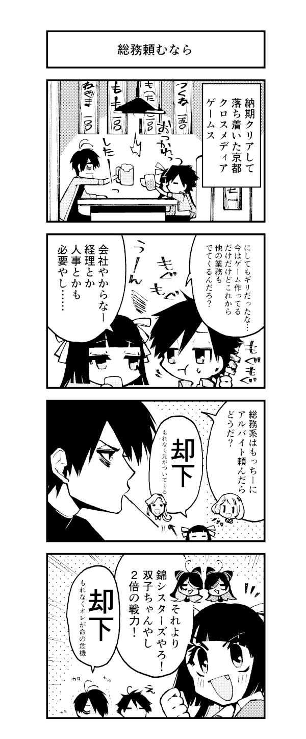 『京都クロスメディアPARTY!3』【第16話】