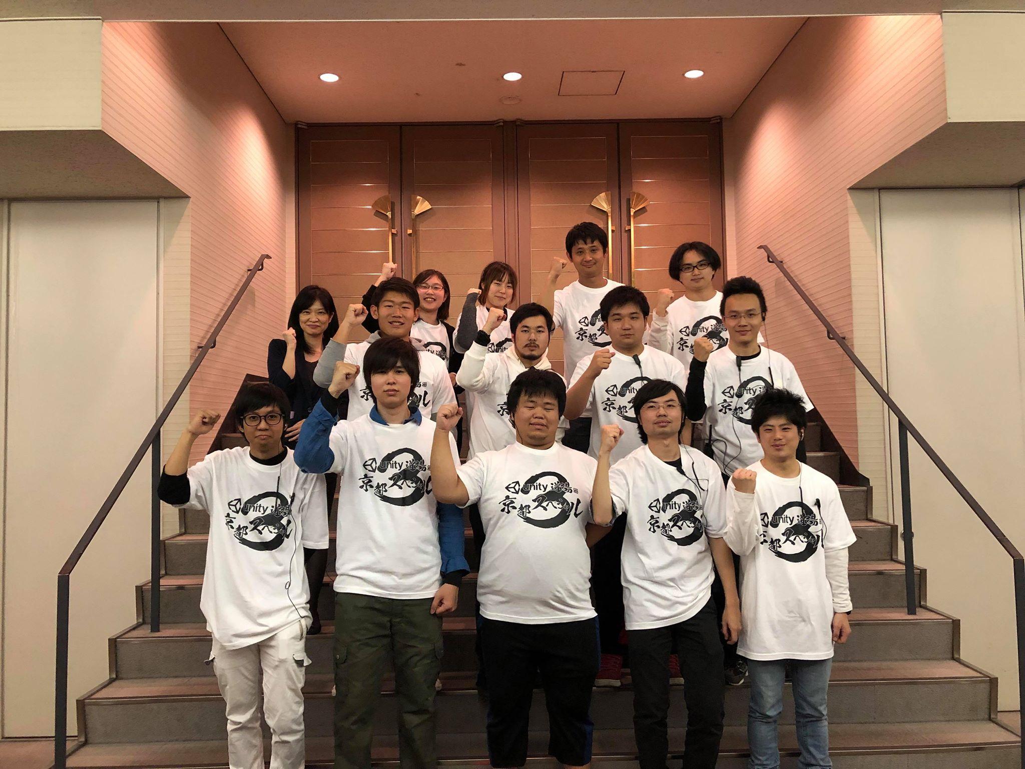 『Unity 道場 京都スペシャル 3』
