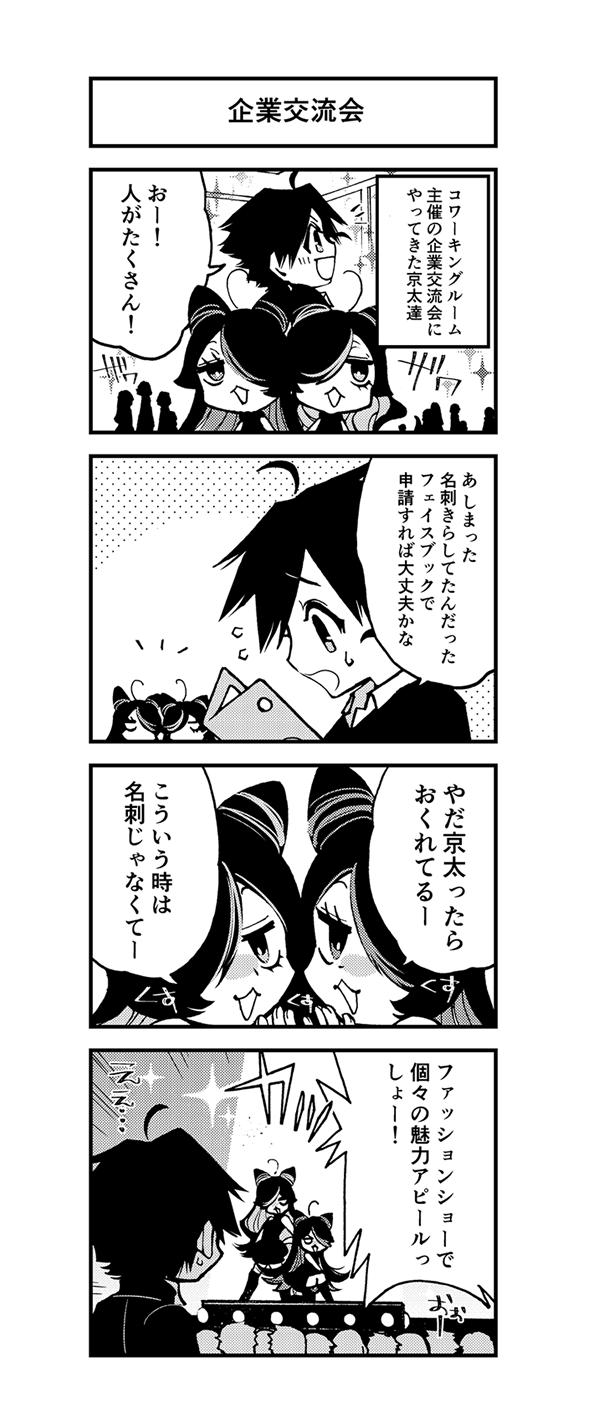 『京都クロスメディアPARTY!3』【第17話】企業交流会