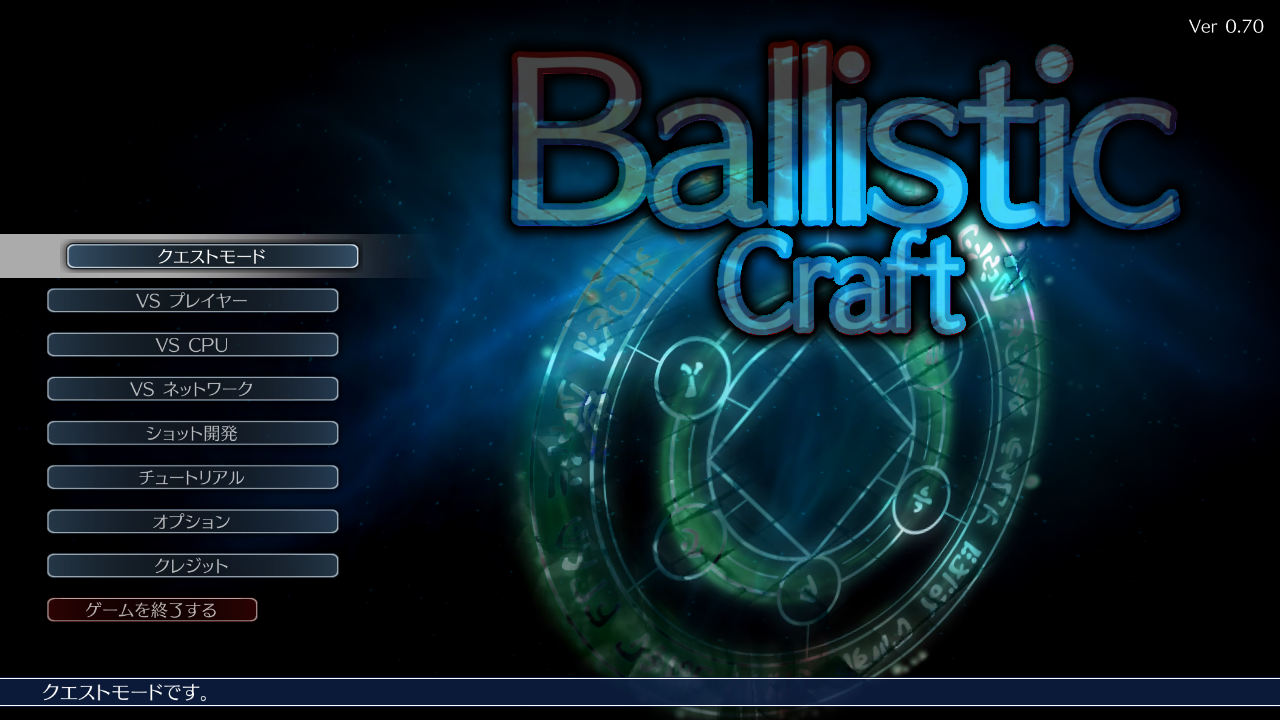 Ballistic Craft