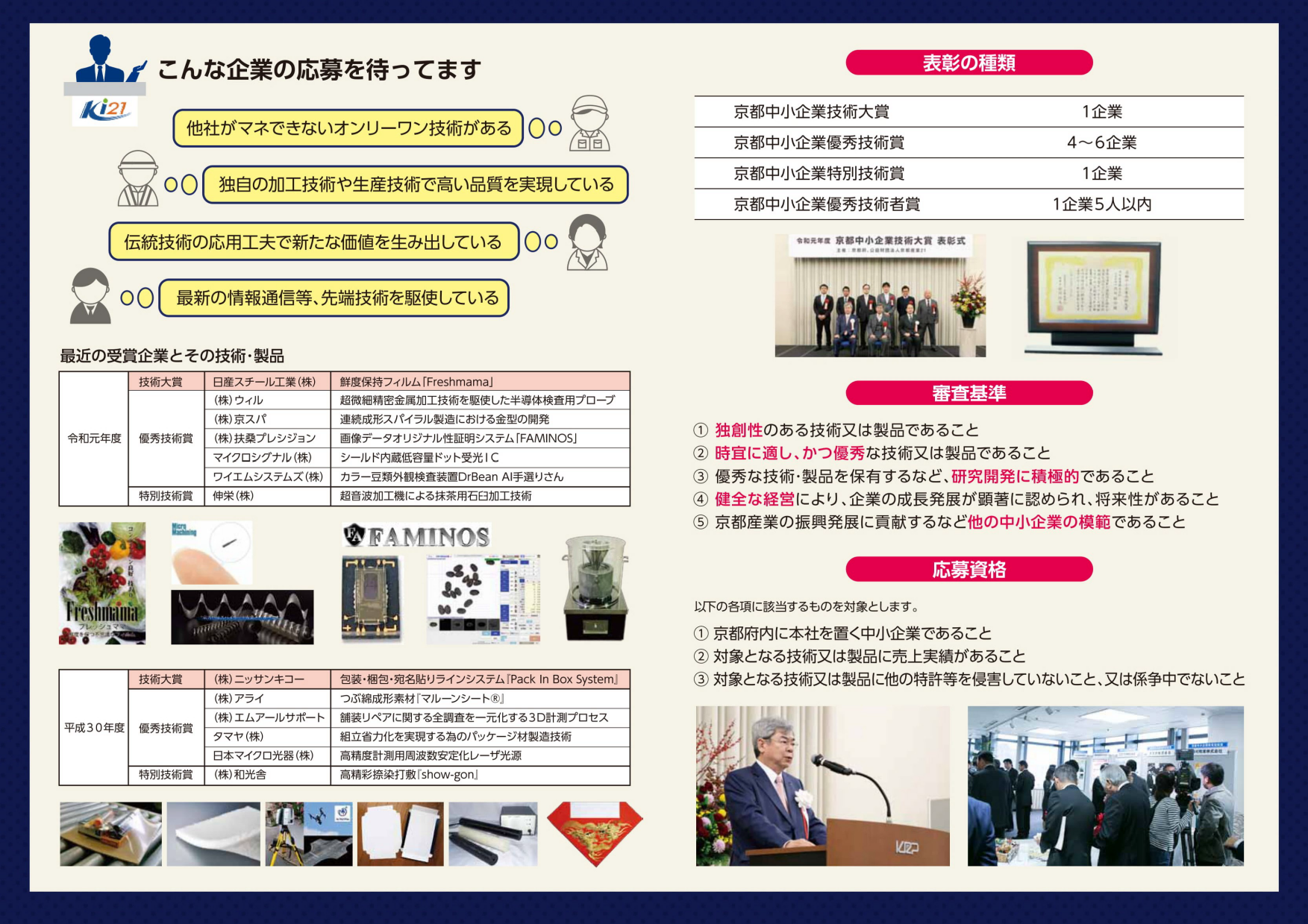 京都中小企業技術大賞チラシ