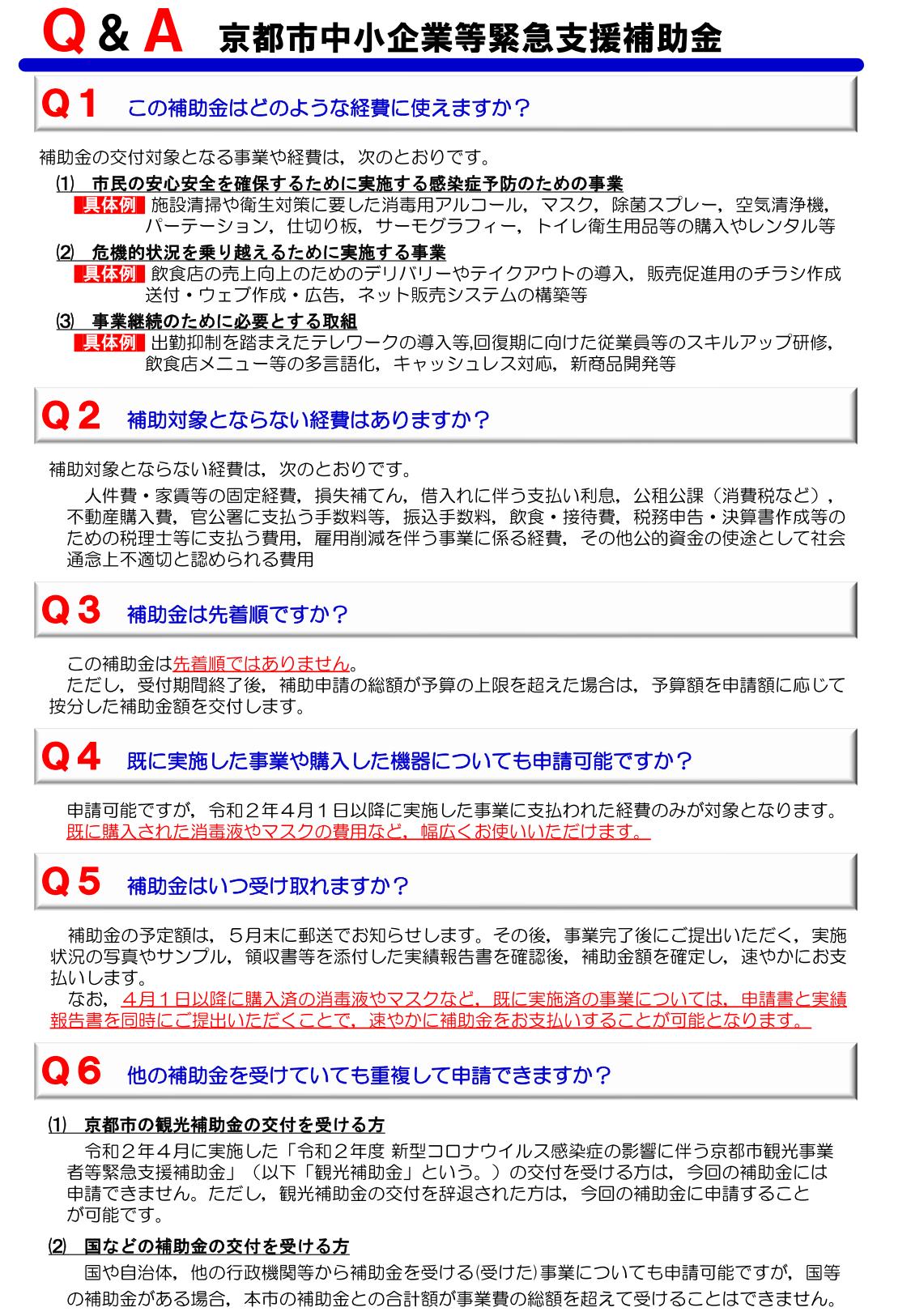 京都市中小企業等緊急支援補助金 チラシ
