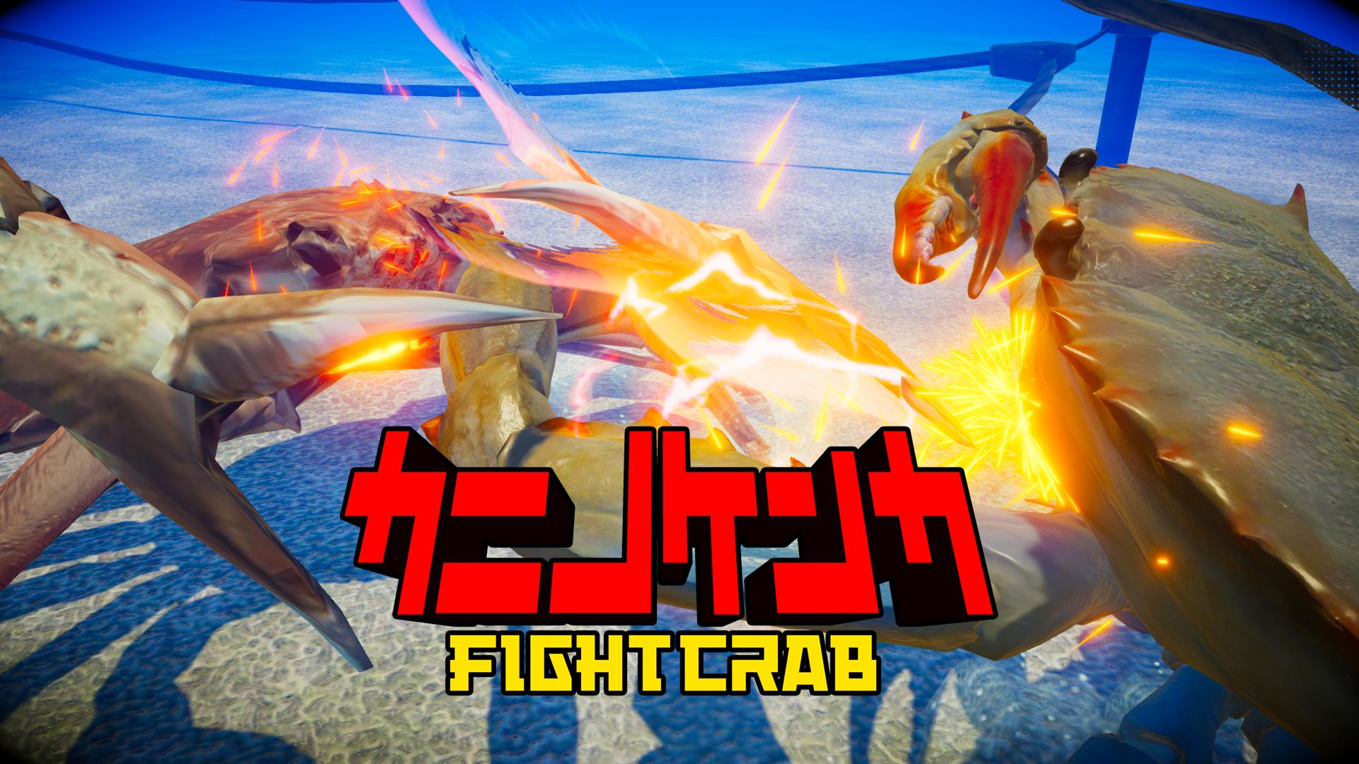 『カニノケンカ - Fight Crab -』by カラッパゲームス合同会社