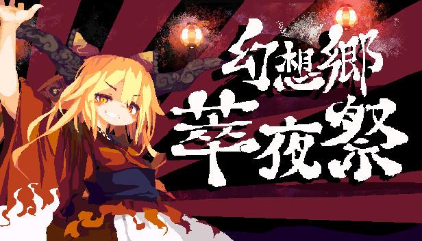 幻想郷萃夜祭