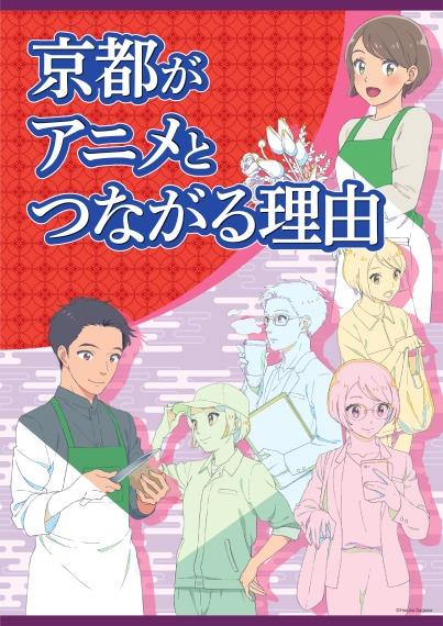 「京都がアニメとつながる理由」デジタルブック