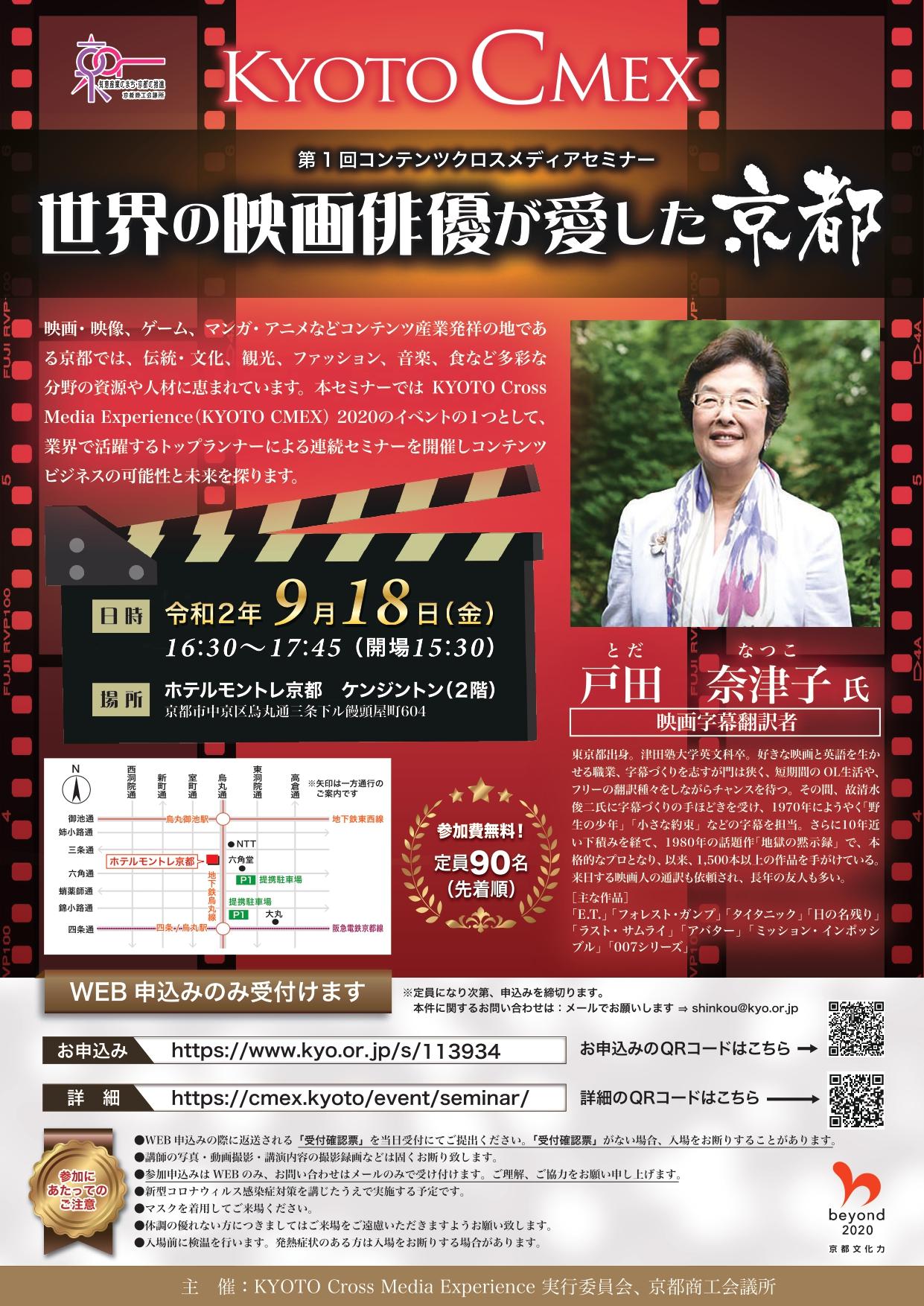 KYOTO CMEX 2020 第1回コンテンツクロスメディアセミナー