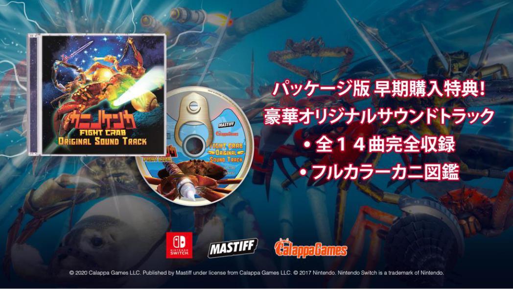 『カニノケンカ -Fight Crab-』