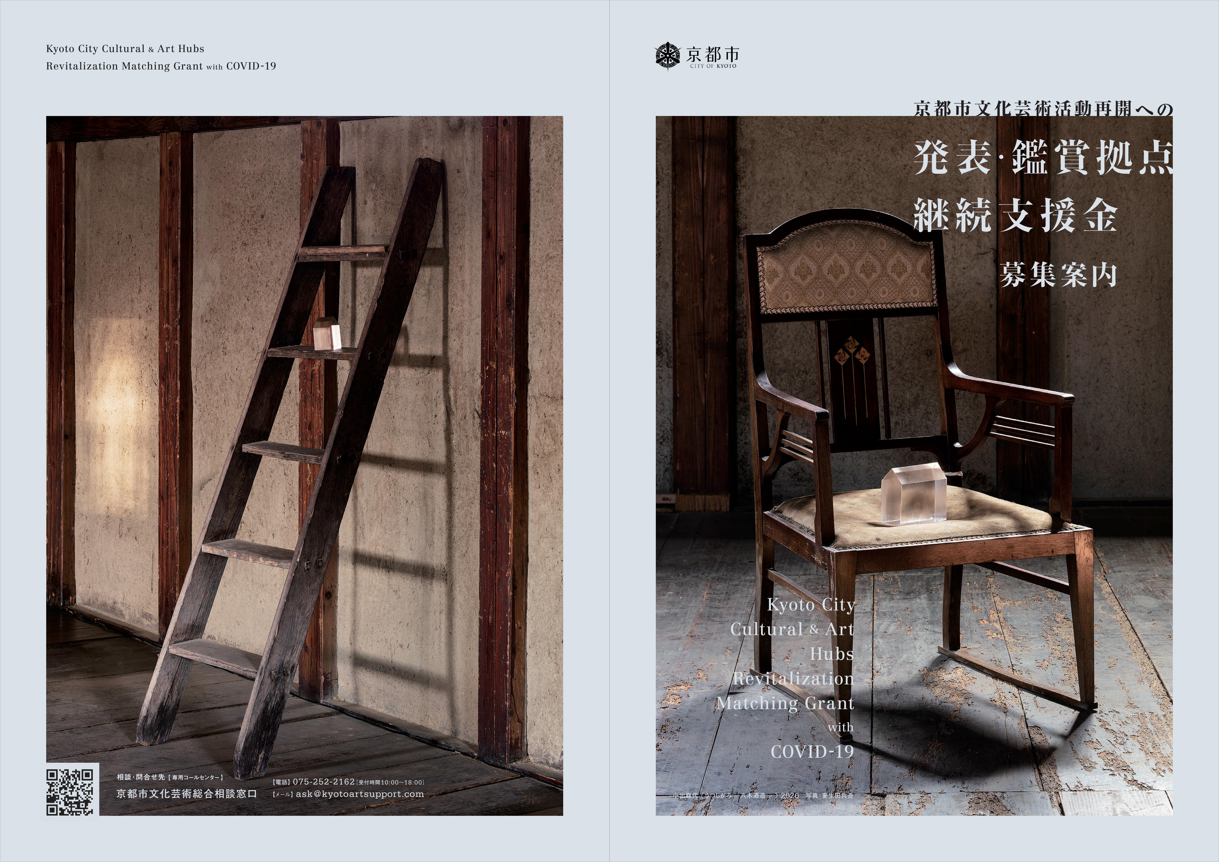 「京都市文化芸術活動再開への発表・鑑賞拠点継続支援金」リーフレット
