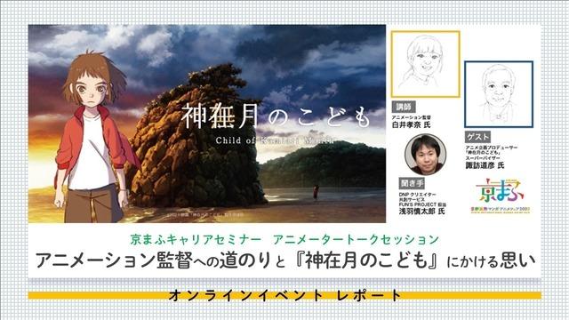 京まふトークセッション「アニメーション監督への道のりと『神在月のこども』にかける思い」レポート