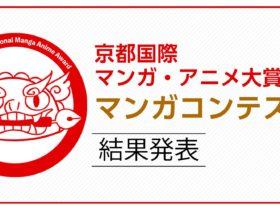 京都国際マンガ・アニメ大賞受賞作決定!