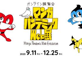 マンガ・パンデミックWeb展