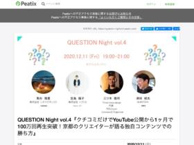 【クリエイター支援情報】12/11開催のQUESTION Night vol.4『クチコミだけでYouTube公開から1ヶ月で100万回再生突破!京都のクリエイターが語る独自コンテンツでの勝ち方』、申込み受付中!