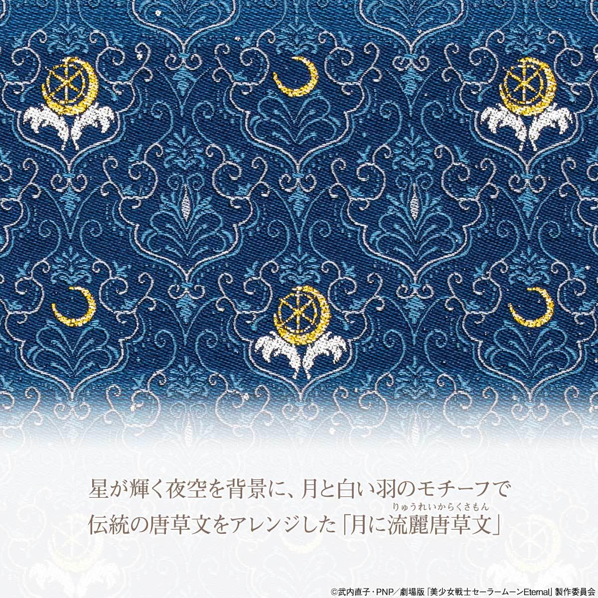 星が輝く夜空を背景に、月と白い羽のモチーフで伝統の唐草文をアレンジした「月に流麗唐草文」