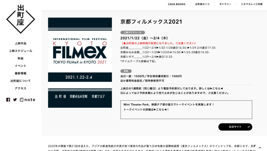 【京都コンテンツ関連情報】出町座、京都シネマにて、アジアの新進気鋭の作家が放つ渾身の作品が集う日本有数の国際映画祭『京都フィルメックス2021』開催!2月4日(木)まで!