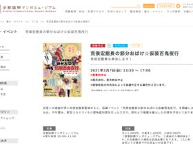 京都国際マンガミュージアムにて、『荒俣宏館長の節分おばけ☆仮装百鬼夜行』2月7日開催!