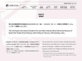 第23回京都国際学生映画祭