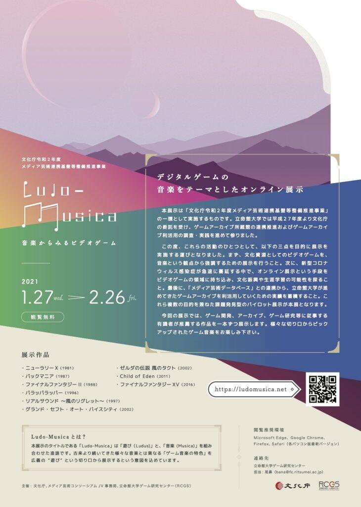 ゲーム音楽をテーマにしたオンライン展覧会「Ludo-Musica 〜音楽からみるビデオゲーム〜」がオンラインで開催中!期間は2月26日まで!