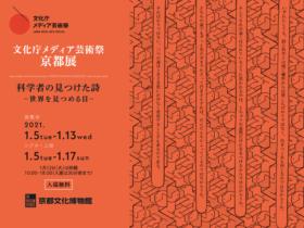 文化庁メディア芸術祭 京都展 科学者の見つけた詩 −世界を見つめる目−