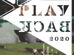 PLAYBACK2020