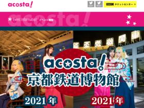 【京都コンテンツ関連情報】京都鉄道博物館にて、貴重なロケーションで撮影が楽しめるコスプレイベント「acosta!」が2021年2月7日(日)に開催決定!