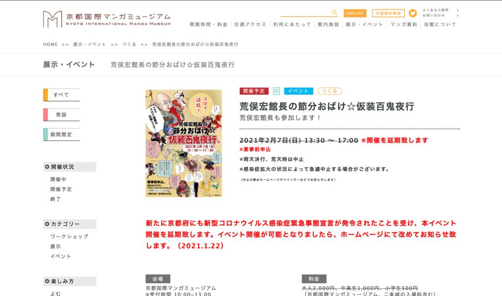 【延期決定】京都国際マンガミュージアムにて2月7日(日)に開催予定だった『荒俣宏館長の節分おばけ☆仮装百鬼夜行』の延期が決定しました