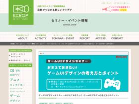 【クリエイター支援情報】京都クロスメディア推進戦略拠点セミナー『ゲームUIデザインセミナー ~おさえておきたい! ゲームUIデザインの考え方とポイント~』2月23日(火・祝)にオンラインで開催!