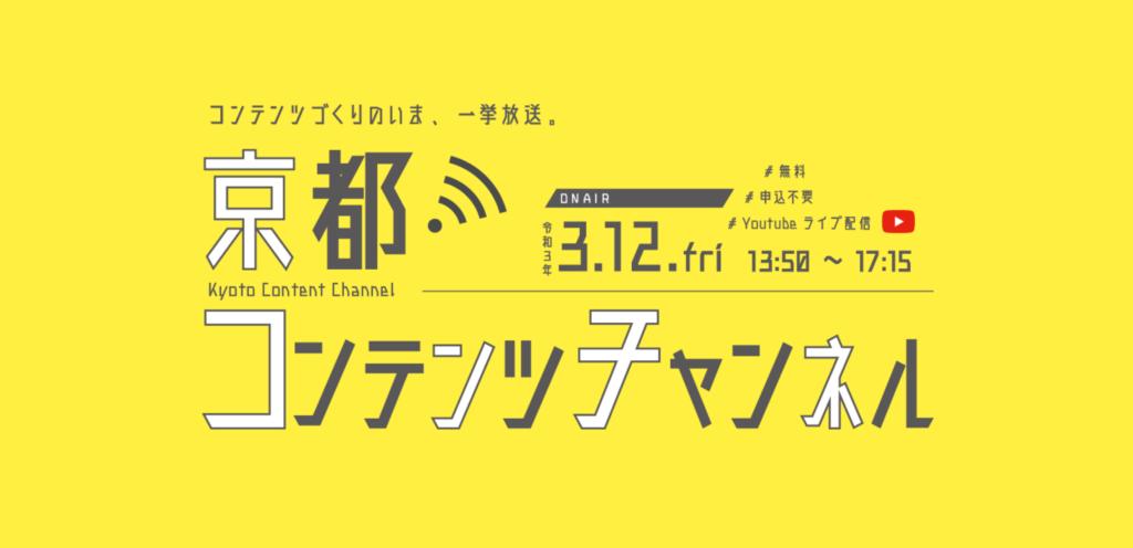 【京都コンテンツ関連情報】京都コンテンツチャンネルスペシャルプログラム「VRIA京都オープニングセレモニー」2021年3月12日(金)にYouTubeライブにて開催!