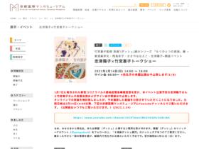 【京都コンテンツ関連情報】京都国際マンガミュージアム「忠津陽子×竹宮惠子トークショー」の様子が公開されました!