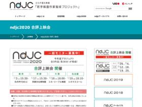 【クリエイター支援情報】京都文化博物館にて「文化庁ndjc若手映画作家育成プロジェクト 2020年度合評上映会」本日開催!