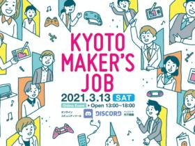 【クリエイター支援情報】京都コンテンツ企業の合同就職説明会「KYOTO maker's job」3月13日(土)にオンライン開催!
