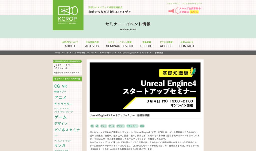 今週木曜!KCROPセミナー「Unreal Engine4スタートアップセミナー 基礎知識編」3月4日(木)にオンラインで開催!