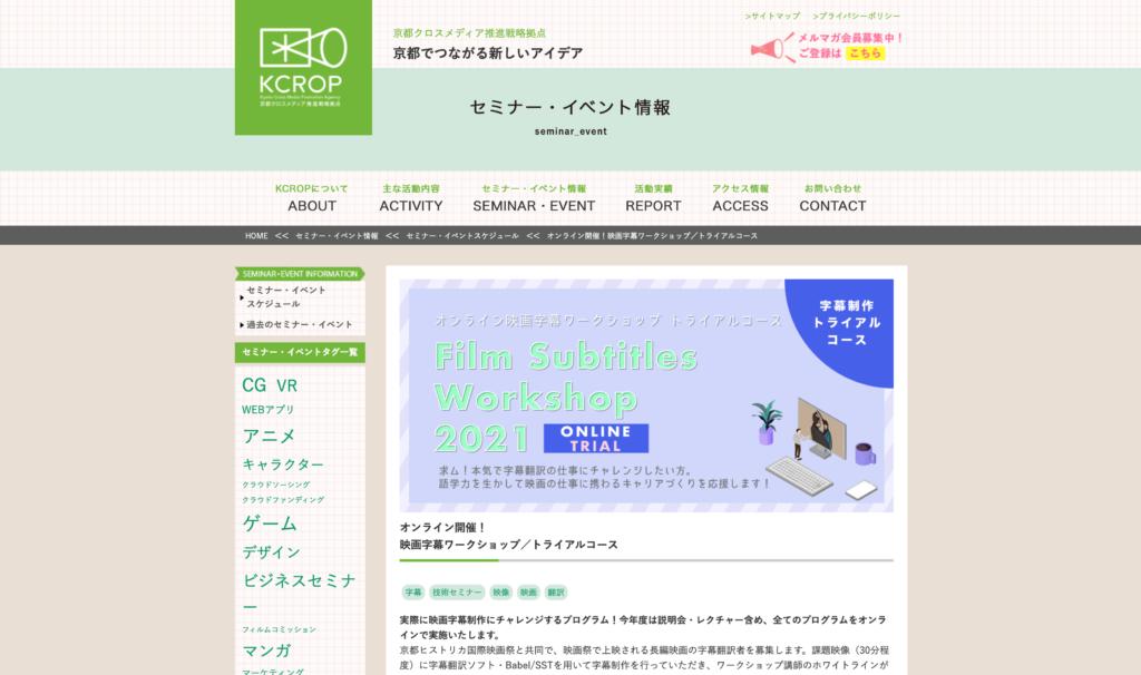 【クリエイター支援情報】今週日曜!KCROPセミナー「映画字幕ワークショップ/トライアルコース」3月7日(日)にオンラインで開催!