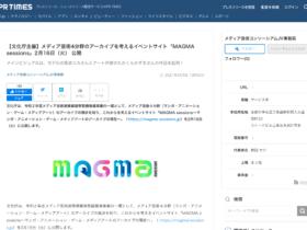 【クリエイター支援情報】メディア芸術4分野のアーカイブを考えるイベントサイト「MAGMA sessions」公開!
