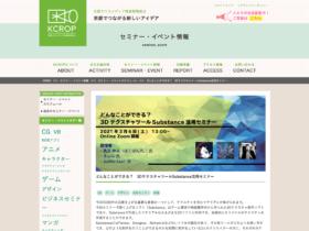 【クリエイター支援情報】今週土曜!KCROPセミナー「3DテクスチャツールSubstance活用セミナー」3月6日(土)にオンラインで開催!