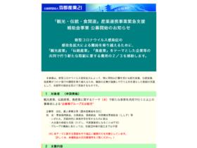 【京都コンテンツ関連情報】「観光・伝統・食関連」産業連携事業緊急支援補助金のお知らせ