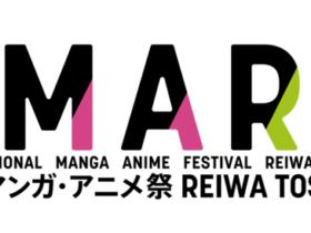 【クリエイター支援情報】『第2回 国際マンガ・アニメ祭 Reiwa Toshima』2021年2月26日、27日にオンラインにて開催決定!
