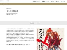 【京都コンテンツ関連情報】京都市京セラ美術館にて「るろうに剣心展」が4月23日(金)から開催!