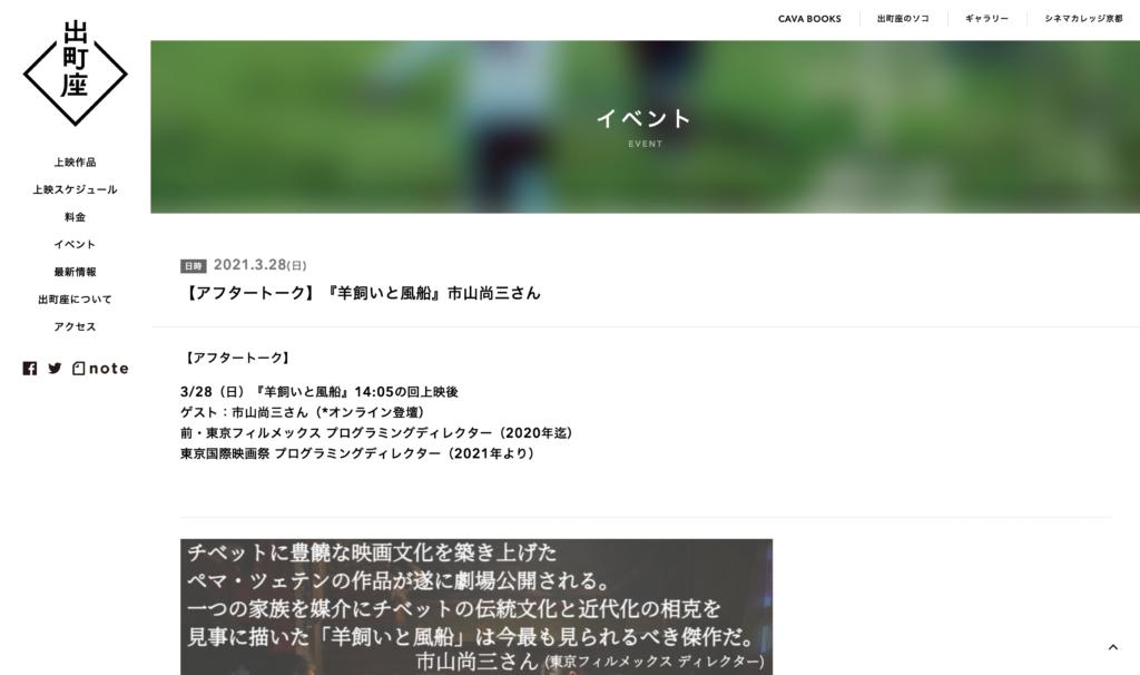【京都コンテンツ関連情報】明日!出町座にて『羊飼いと風船』上映後、市山尚三氏によるゲストトーク開催!