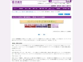 【京都コンテンツ関連情報】コンテンツを学ぶ「勝手読書会」 第1回:アニメの原則