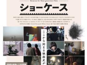 【京都コンテンツ関連情報】京都出町座「次世代映画ショーケース2021」のゲストによるトークイベントが3月18日まで開催中!