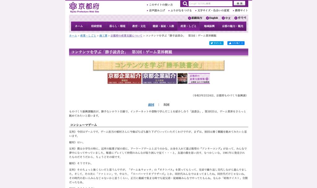 【京都コンテンツ関連情報】コンテンツを学ぶ「勝手読書会」 第3回:ゲーム業界概観