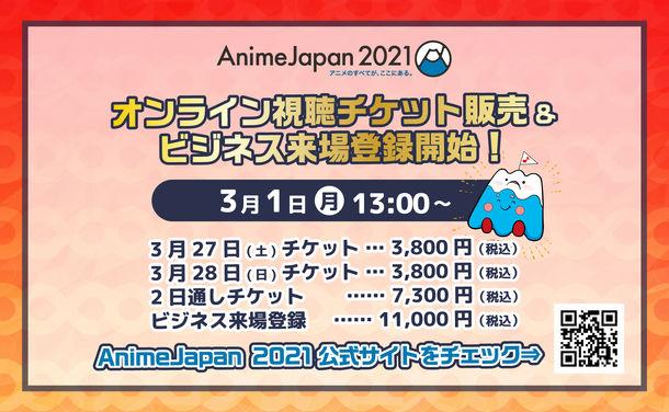 【クリエイター支援情報】世界最大級のアニメイベント「AnimeJapan 2021」が2021年3月27日(土)・28日(日)にオンラインで開催!