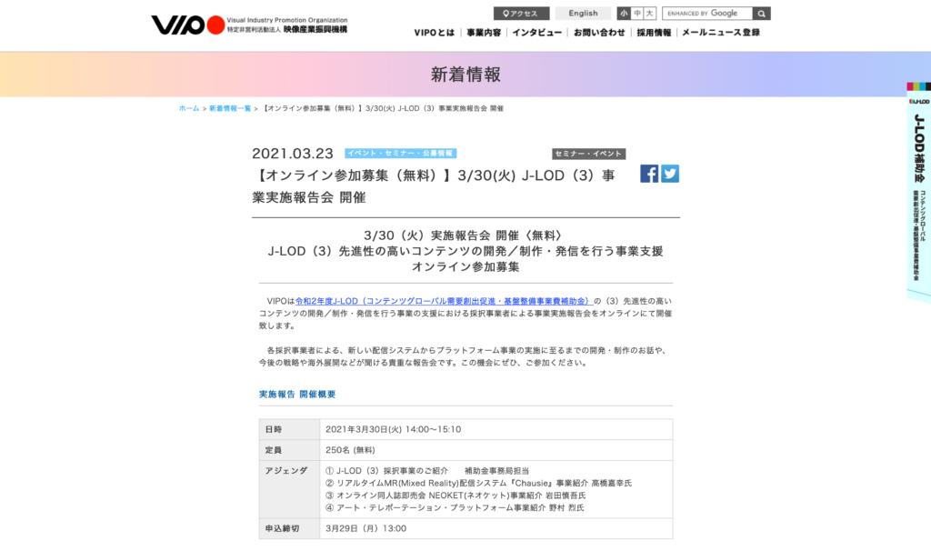 【クリエイター支援情報:事業者向け】VIPOセミナー「J-LOD(3)事業実施報告会」が3月30日(火)にオンラインで開催!(申込み締切:3/29(月)13:00)
